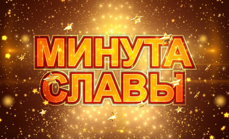 «Минута Славы – 2015»