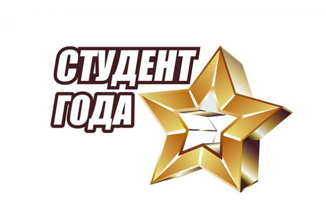 Отборочный тур конкурса «Студент года – 2016»