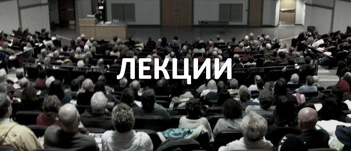 Курс лекций Збигнева Гржималы