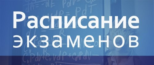 Расписание экзаменов ИЭФ