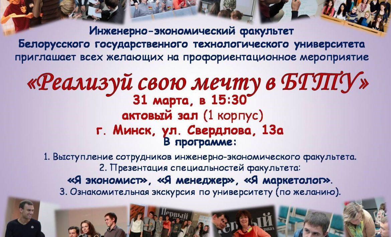 Профориентационное мероприятие«Реализуй свою мечту в БГТУ»