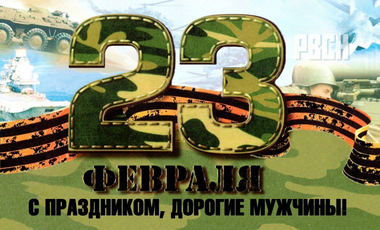 23 февраля - День защитников Отечества и Вооруженных Сил Республики Беларусь