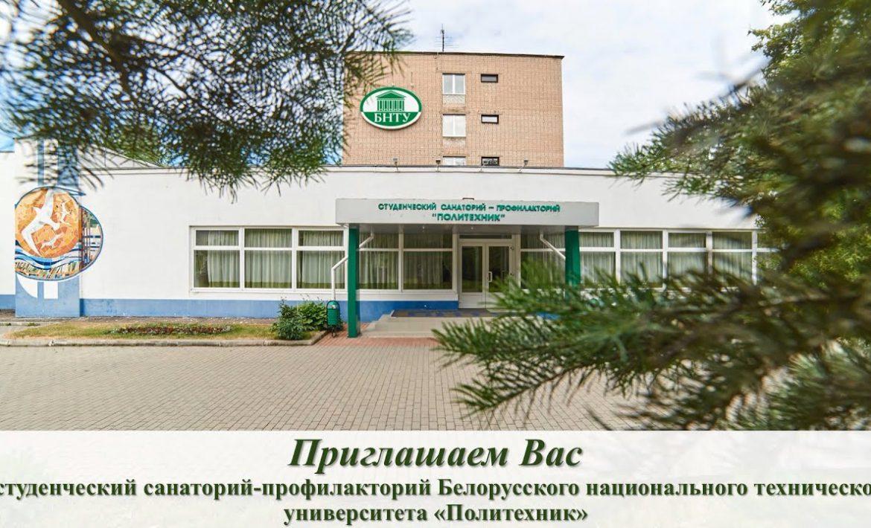 """Санаторий-профилакторий """"Политехник"""" приглашает!"""