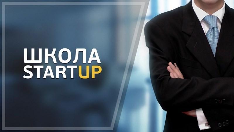 Открытие СТАРТАП-ШКОЛЫ в Минске!