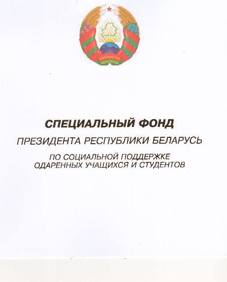 Награждение специальным фондом Президента Республики Беларусь