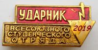 СТРОЙОТРЯДЫ -2019