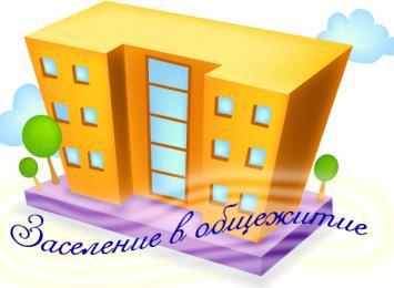 График заселения студентов ИЭФ в общежития БГТУ