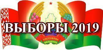 Выборы в Совет Республики и Палату представителей Национального собрания Республики Беларусь 7-го созыва
