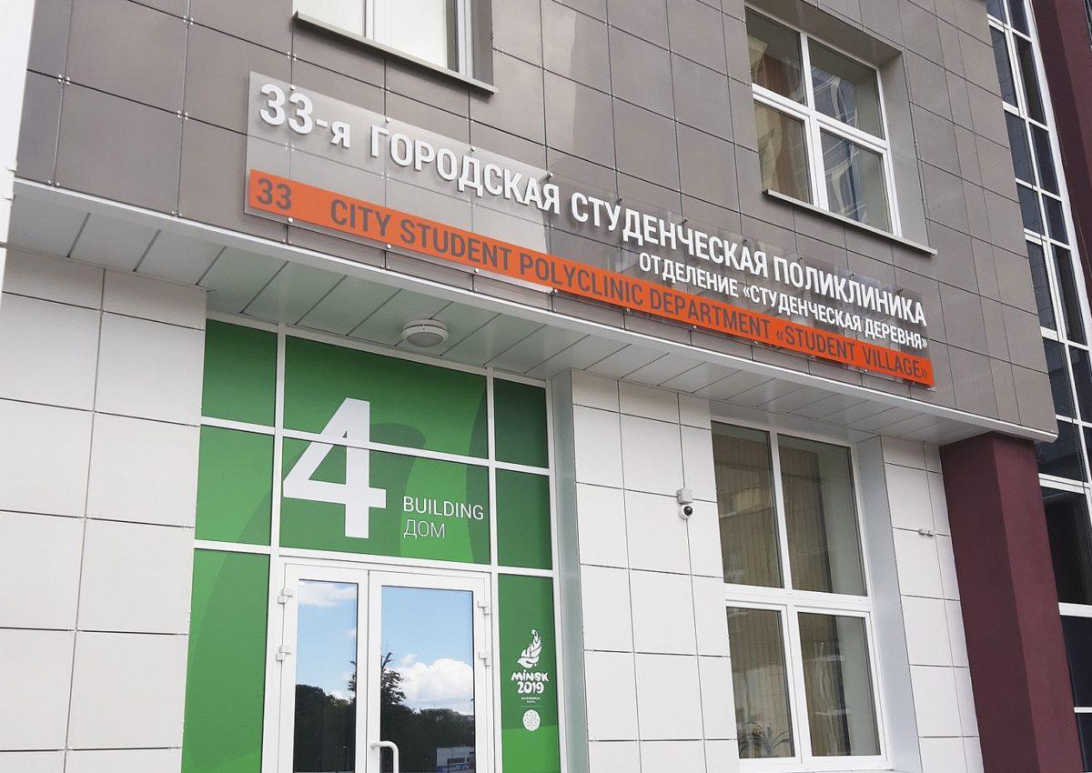 Полезная и важная информация для студентов, проживающих в общежитии №9 БГЭУ (Чюрлениса,1)