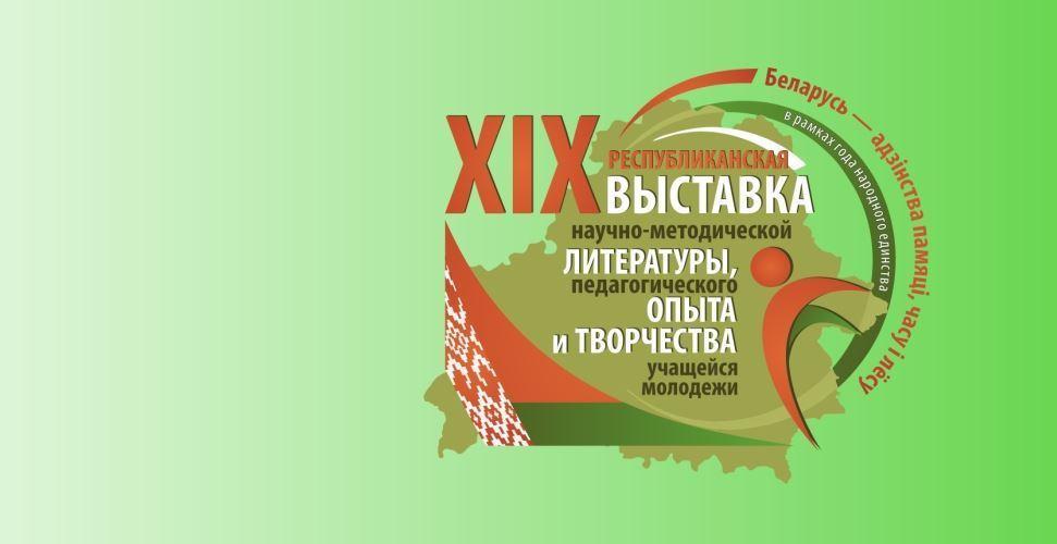 Республиканская выставка научно-методической литературы, педагогического опыта и творчества учащейся молодежи