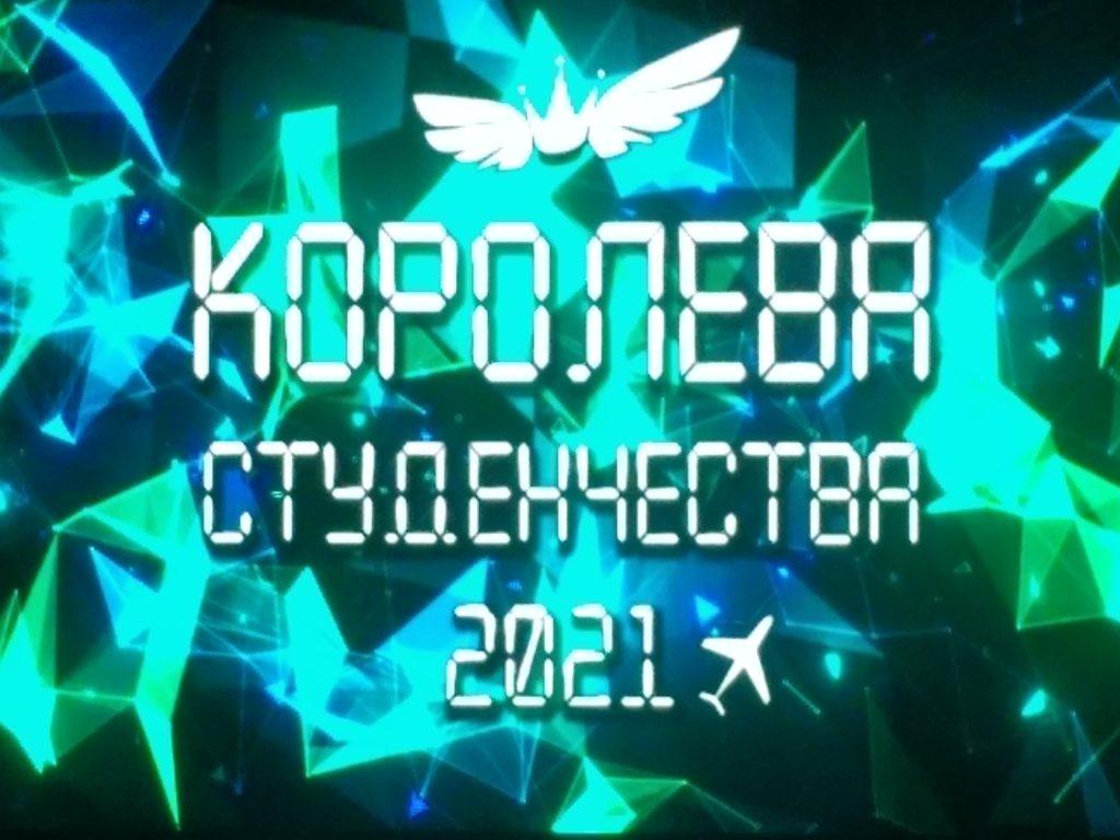 «Королева Студенчества – 2021»