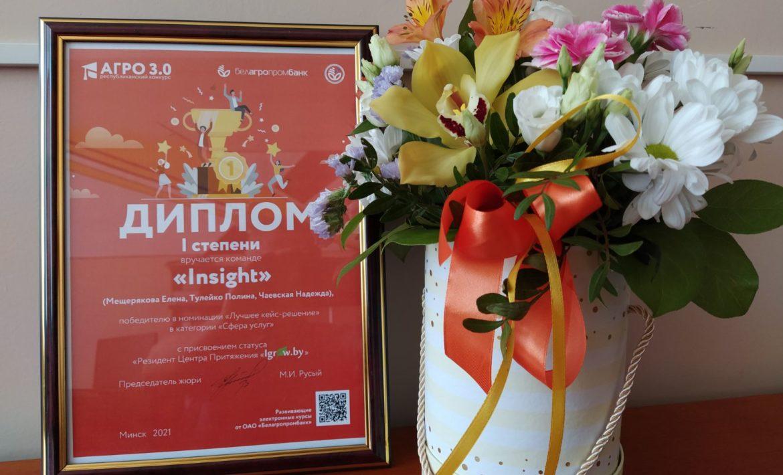 Студенты инженерно-экономического факультета выиграли кейс-чемпионат ОАО «Белагропромбанк» в сфере услуг